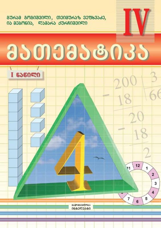 მათემატიკა IV კლასი (I ნაწილი)