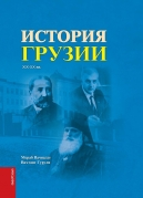 The History of Georgia 19th-20th Centuries (in Russian)