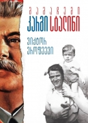 My Father. The Good Stalin