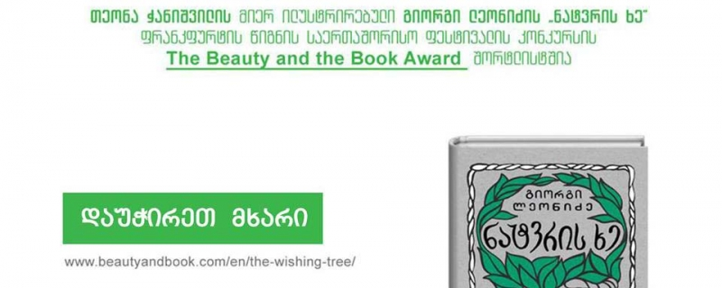 The Beauty and the Book Award